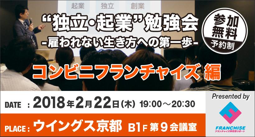 【ウイングス京都】起業・独立勉強会(コンビニフランチャイズ編)