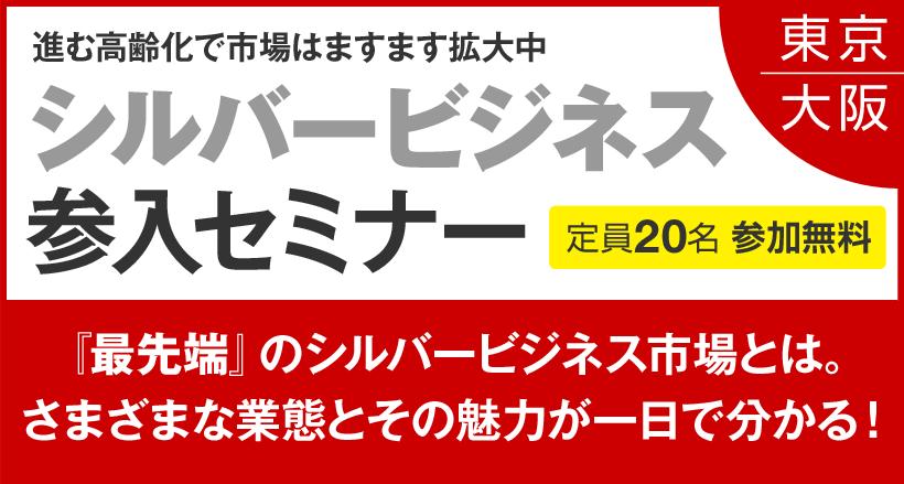 【大阪会場】シルバービジネス参入セミナー