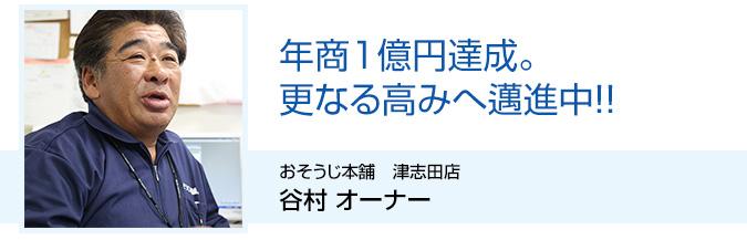 年商1億円達成。更なる高みへ邁進中!!おそうじ本舗 津志田店 谷村オーナー